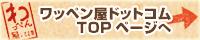 オーダーワッペン・刺繍・プリント加工・オリジナルマーキング専門店全国通販・販売 ワッペン屋ドットコム