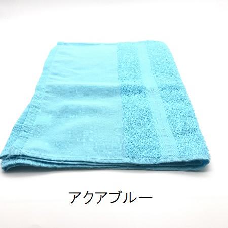 名入れタオル 日本製 アクアブルー