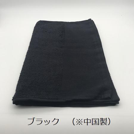 名入れタオル 日本製 ブラック