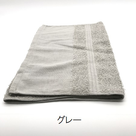 名入れタオル 日本製 グレー