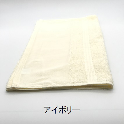 名入れタオル 日本製 アイボリー