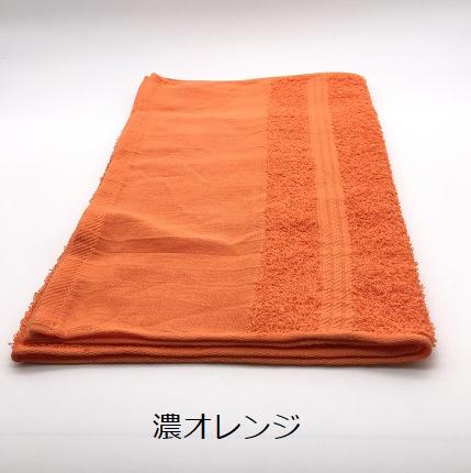 名入れタオル 日本製 濃オレンジ