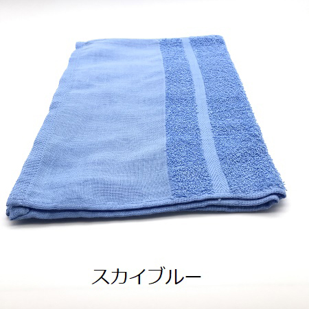 名入れタオル 日本製 スカイブルー